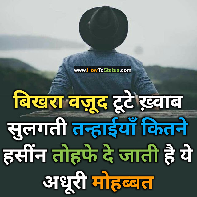 Best I Miss You Status Hindi 2021