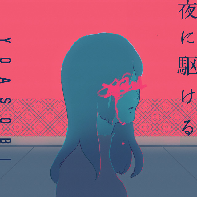 YOASOBI - Yoru ni Kakeru