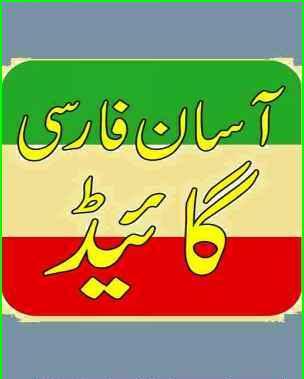 Learn Persian (Asan Farsi) Urdu Easy Guide Book Free Download - UOS