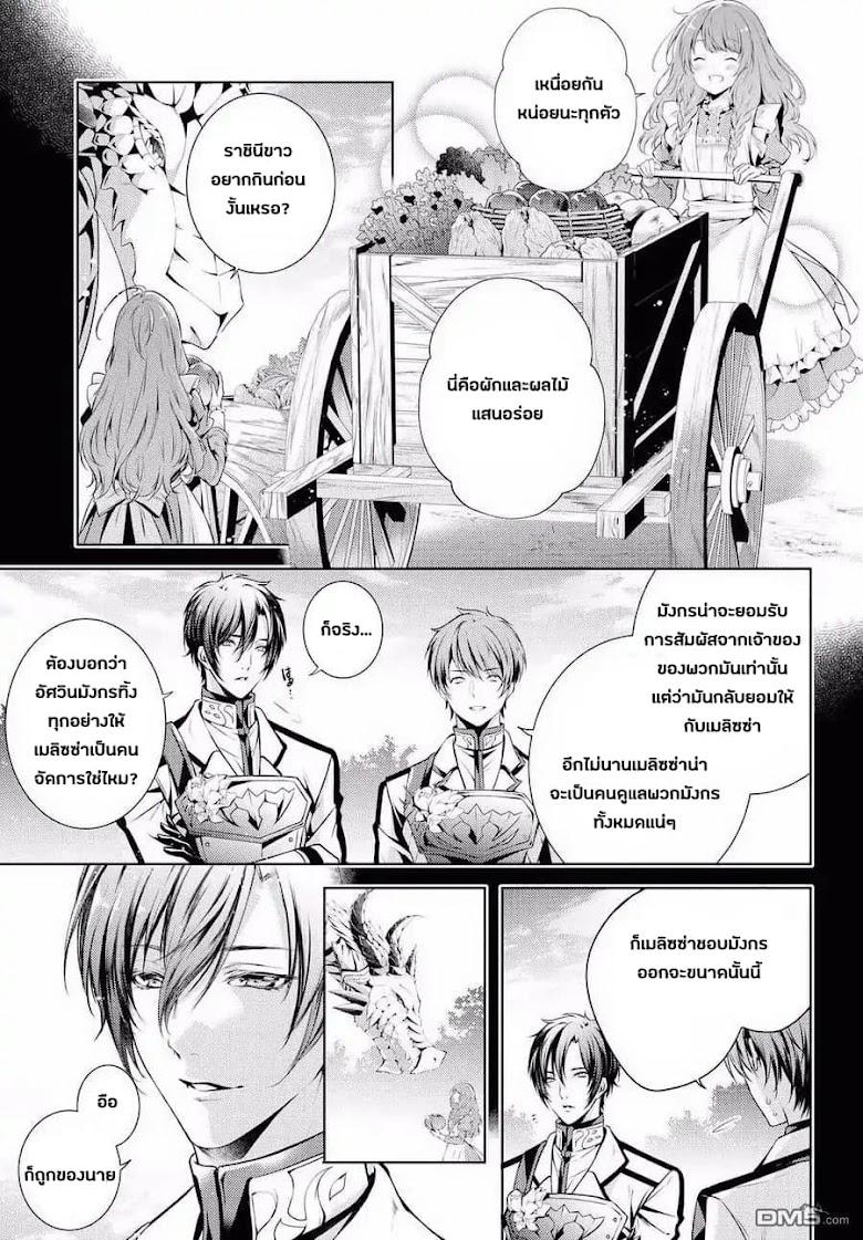 The Dragon Knight s Beloved - หน้า 14