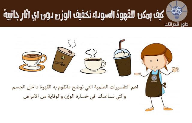 كيف يمكن للقهوة السوداء تخفيف الوزن دون اي اثار جانبية