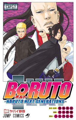 Boruto: Naruto Next Generations 第01-10巻 zip online dl and discussion
