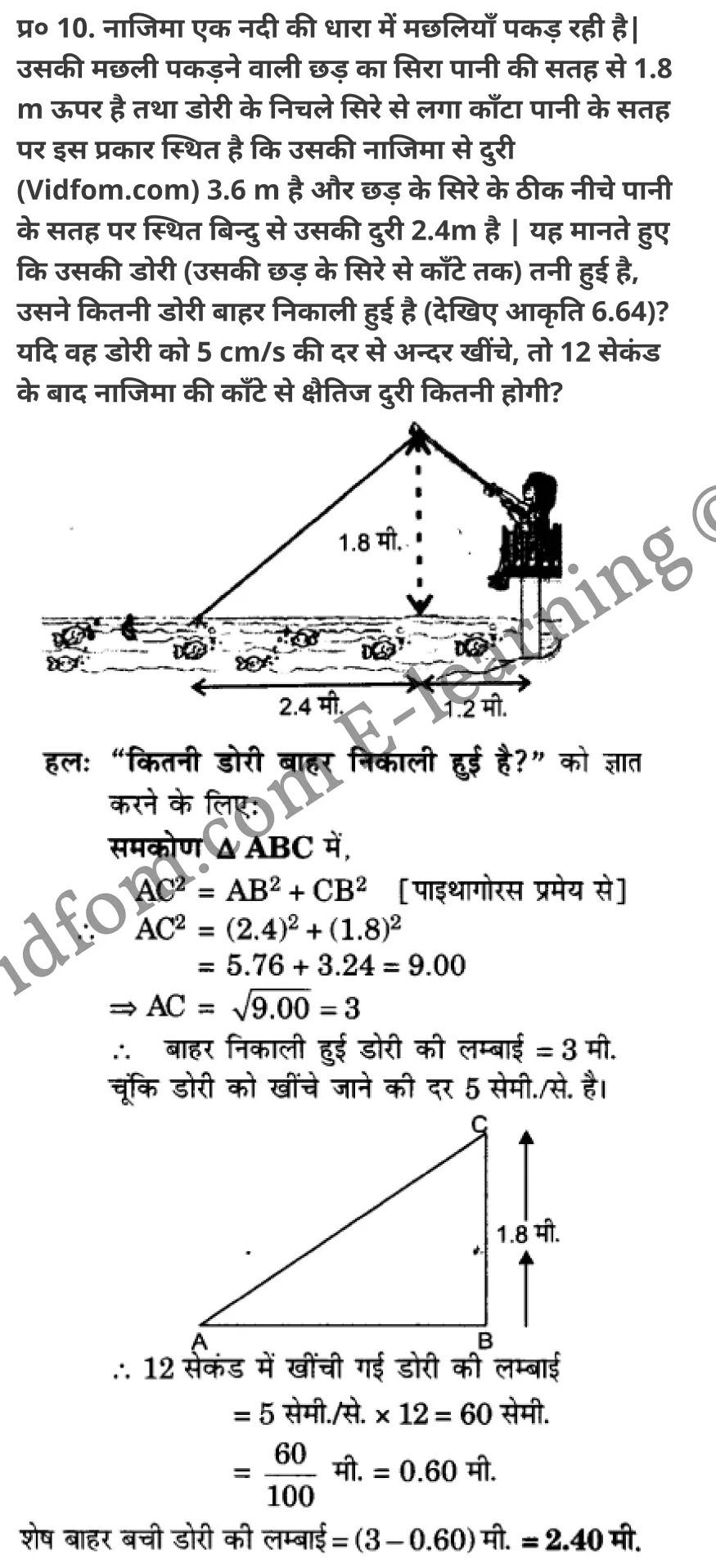 class 10 maths chapter 6 hindi medium 73