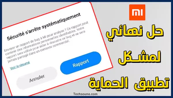 توقف تطبق security شاومي