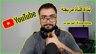بناء قناة على اليوتيوب مربحة من الهاتف أو الحاسوب ربح المال من اليوتيوب جديد 2021  youtube mony