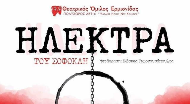 """Πρεμιέρα για την """"Ηλέκτρα"""" του Σοφοκλή από τον Θεατρικό Όμιλο Ερμιονίδας"""