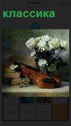 460 слов 4 лежит скрипка и цветы, игра классических произведений 7 уровень