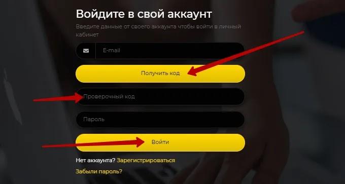 Регистрация в AssetG Finance 5