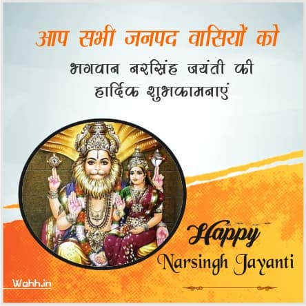 Narsingh Jayanti  Status Hindi