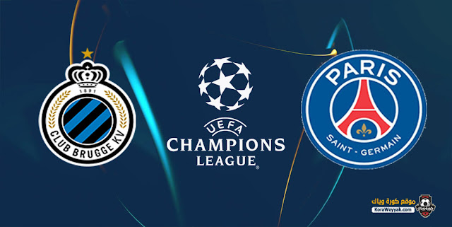 نتيجة مباراة كلوب بروج وباريس سان جيرمان اليوم 15 سبتمبر 2021 في دوري أبطال أوروبا