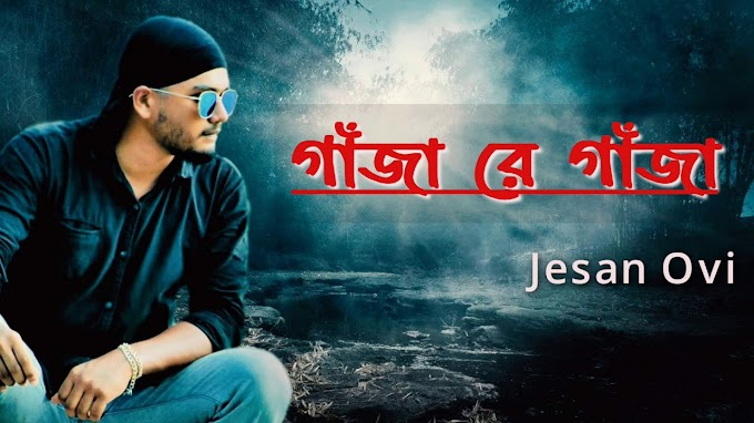 Gaja re gaja Lyrics (গাঁজা রে গাঁজা), Jesan Ovi
