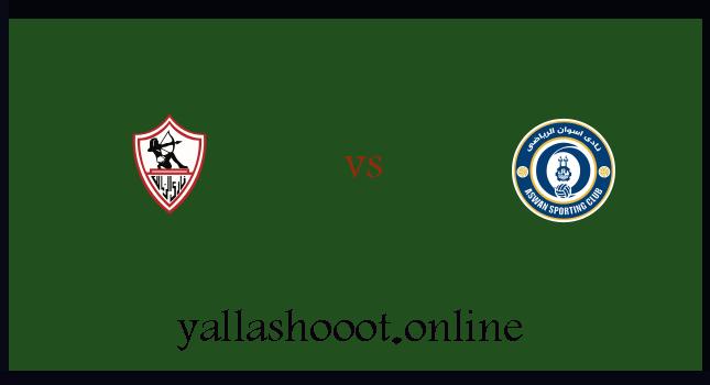 موعد مباراة الزمالك واسوان يلا شوت اليوم 17-6-2021 الدوري المصري