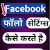 Followers settings on Facebook   फेसबुक पर फॉलो सेटिंग्स कैसे करें