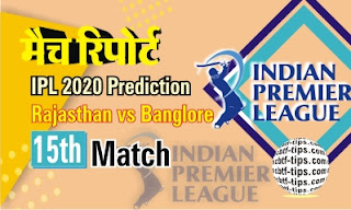 Bangalore vs Rajasthan 15th Match Who will win Today IPL13 T20? Cricfrog
