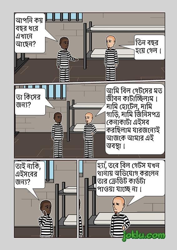 Prisoners Bengali joke