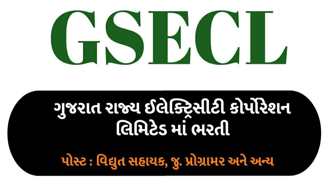 GSECL Recruitment Notification for Vidyut Sahayak, Junior Programmer & Other Posts 2021