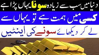 Gold Information In Urdu Sona Yahan Para Hai 5 Lakh Sonay Ki Eentein