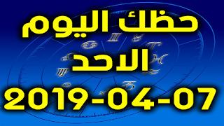 حظك اليوم الاحد 07-04-2019 - Daily Horoscope