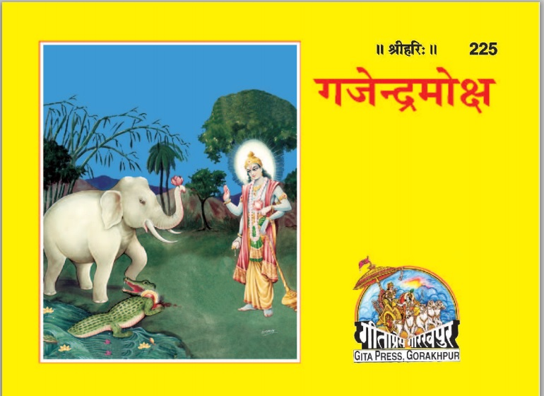 Download free hindi ebook gajendra moksha - free hindi ebooks
