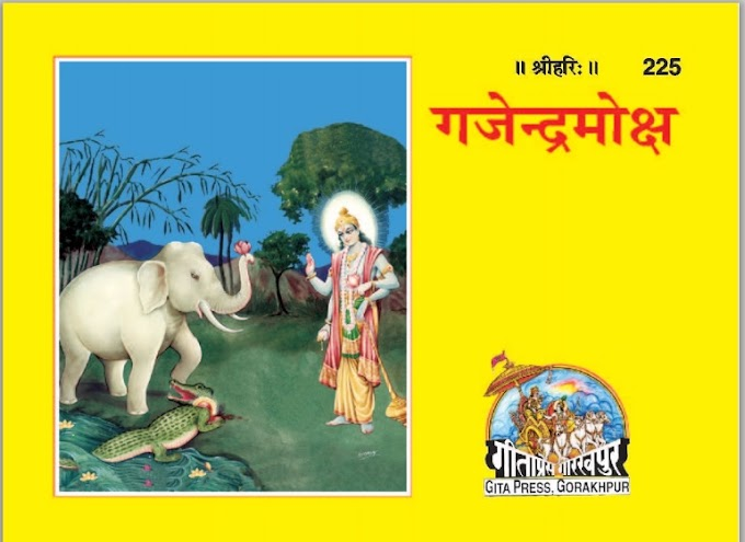 Download free hindi ebook gajendra moksha