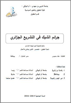 مذكرة ماستر: جرائم الشيك في التشريع الجزائري PDF