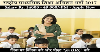 RMSA Assam Recruitment 2018 Notification - Apply for 92 Computer Teacher, Principle, Laboratory Assistant & Various Post