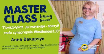 Анна Вакарчук - Приєднуйся до команди - врятуй своїх супергероїв #fastheroes103