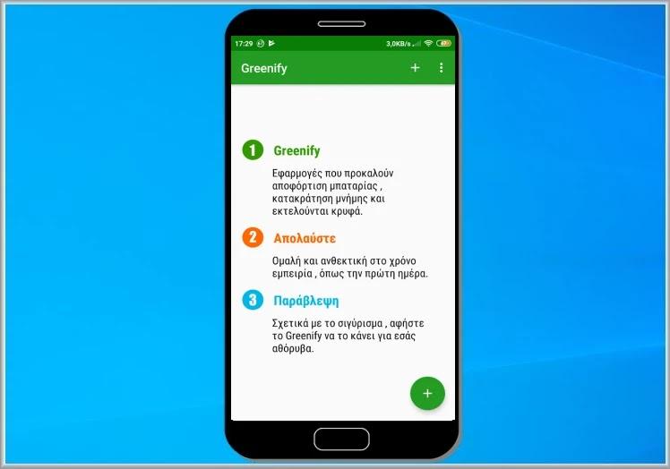 Greenify :  Απενεργοποιήστε τις ενεργοβόρες εφαρμογές