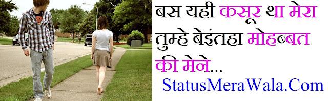 sed status, sad status in hindi in one line, sad status in hindi with photo, status on sad mood in hindi, friendship sad status in hindi, heart touching sad status in hindi, sad love status in hindi, बस यही कसूर था मेरा-तुम्हे बेइंतहा मोहब्बत की मेने