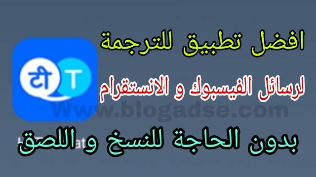 ترجمة رسائل الفيسبوك و الانستقرام