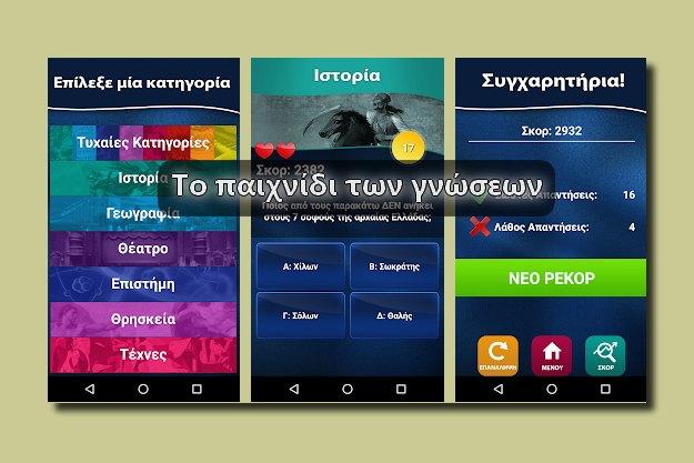 Δωρεάν ελληνικό παιχνίδι γνώσεων για Android συσκευές