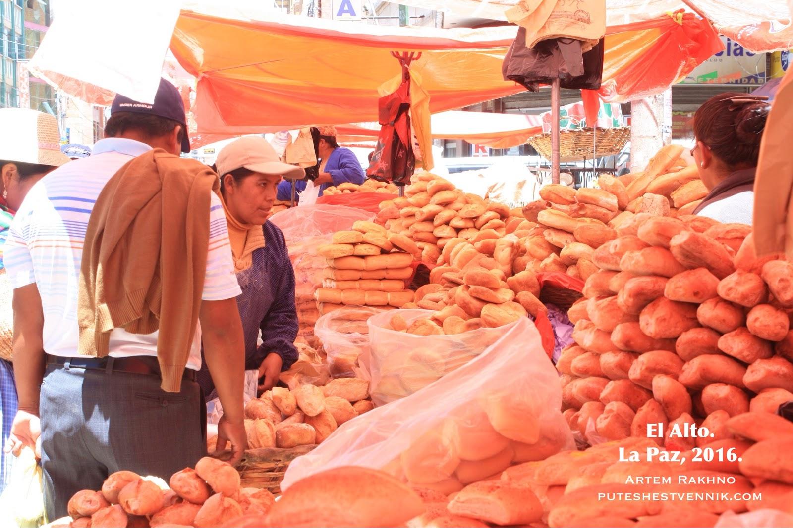 Хлеб Боливии
