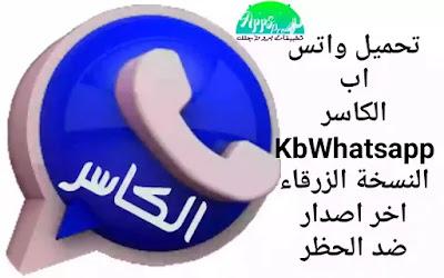 تحميل واتساب الكاسر بلس  kbwhatsapp النسخه الزرقاء