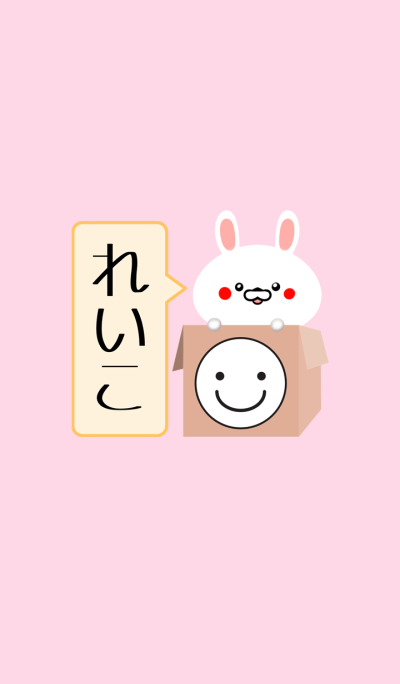 Pretty Reiko Name Theme