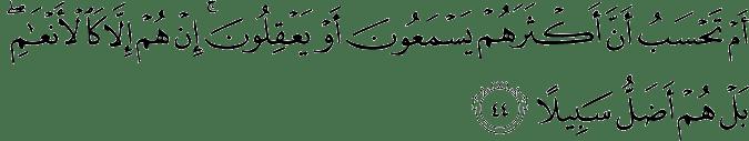 Al Furqan ayat 44