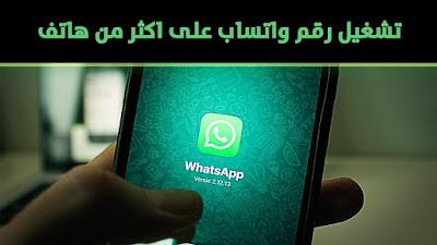 كيفية استخدام الواتس اب على هاتفين بنفس الرقم عن طريق واتس اب ويب