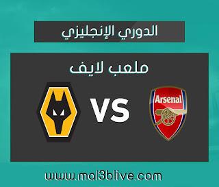 مشاهدة مباراة آرسنال و وولفرهامبتون بث مباشر على موقع ملعب لايف اليوم الموافق 2019/11/2 في الدوري الإنجليزي