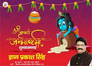 *विज्ञापन : श्रीमती अमरावती श्रीनाथ सिंह चैरिटेबल ट्रस्ट के ट्रस्टी ज्ञानप्रकाश सिंह की तरफ से श्रीकृष्ण जन्माष्टमी की शुभकामनाएं* Ad