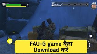 FAU-G game कैसे Download करें