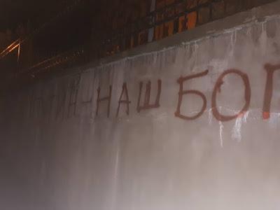 Напис на церкві УПЦ МП у Львові