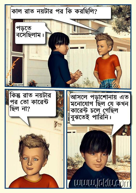 Reading at night joke in Bengali