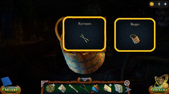 часть клинка открываем ведро и берем кусторез в игре затерянные земли 6