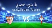 نتيجة مباراة اشبيلية وسيلتا فيجو اليوم 12-4-2021 الدوري الإسباني