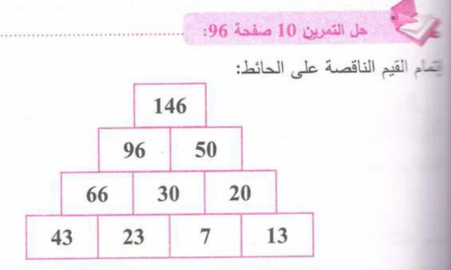 حل تمرين 10 صفحة 96 رياضيات للسنة الأولى متوسط الجيل الثاني