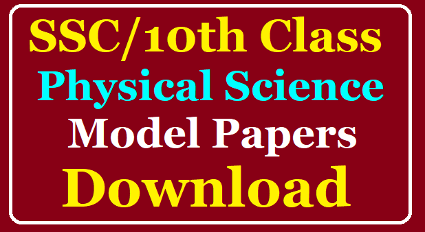 SSC/10th Class Physical Science New Pattern Important Questions English and Telugu Medium Download Pdf /2020/05/SSC-10th-Class-Physics-New-Pattern-Important-Questions-English-and-Telugu-Medium-Download-Pdf.html