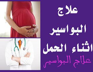 البواسير والحمل