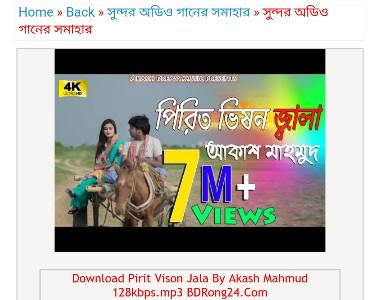 Bujte Amar Hoilo Deri Pirit Vison jala By Akash Mahmud Song Lyrics