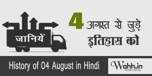 4-august-Aaj-Ka-itihaas-History