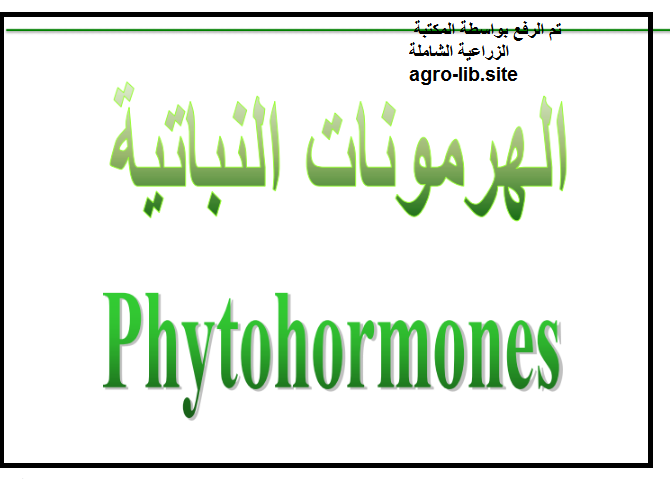 كتاب الهرمونات النباتية والتطبيقات الزراعية