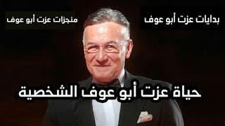 بدايات عزت أبو عوف وانجازاته